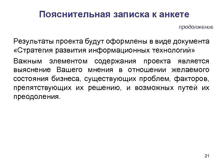Пояснительная записка к анкете продолжение Результаты проекта будут оформлены в виде документа «Стратегия развития