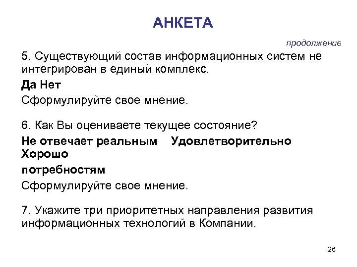 АНКЕТА продолжение 5. Существующий состав информационных систем не интегрирован в единый комплекс. Да Нет