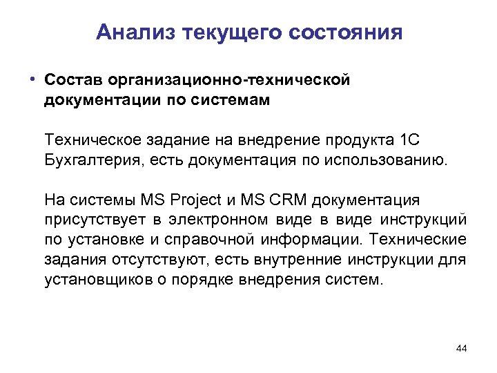 Анализ текущего состояния • Состав организационно-технической документации по системам Техническое задание на внедрение продукта