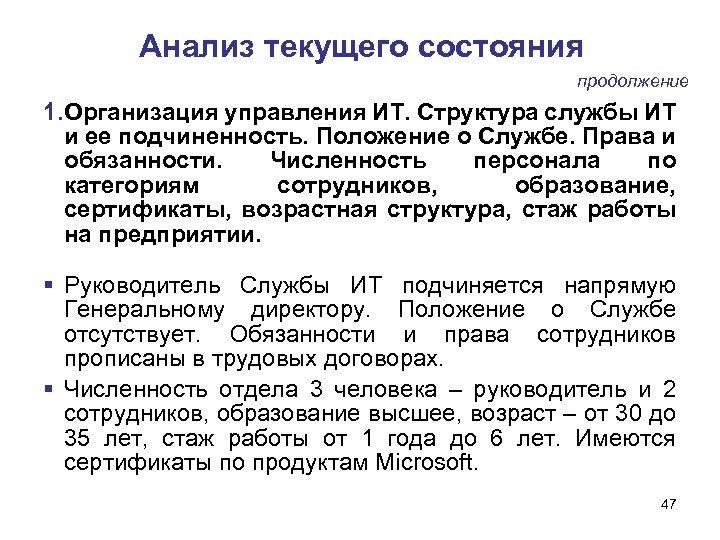 Анализ текущего состояния продолжение 1. Организация управления ИТ. Структура службы ИТ и ее подчиненность.