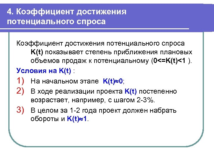 4. Коэффициент достижения потенциального спроса K(t) показывает степень приближения плановых объемов продаж к потенциальному