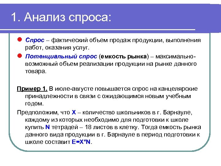 1. Анализ спроса: l Спрос – фактический объем продаж продукции, выполнения l работ, оказания