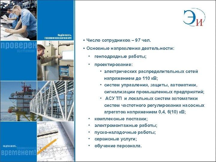 § Число сотрудников – 97 чел. § Основные направления деятельности: • генподрядные работы; •