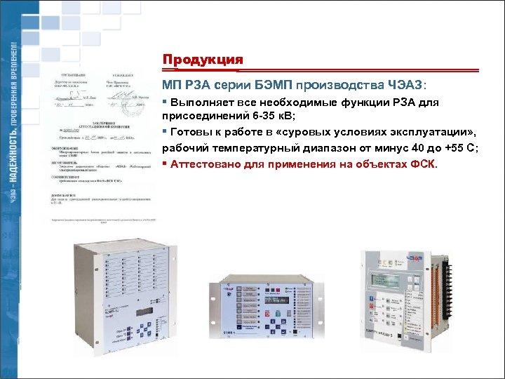 Продукция МП РЗА серии БЭМП производства ЧЭАЗ: § Выполняет все необходимые функции РЗА для
