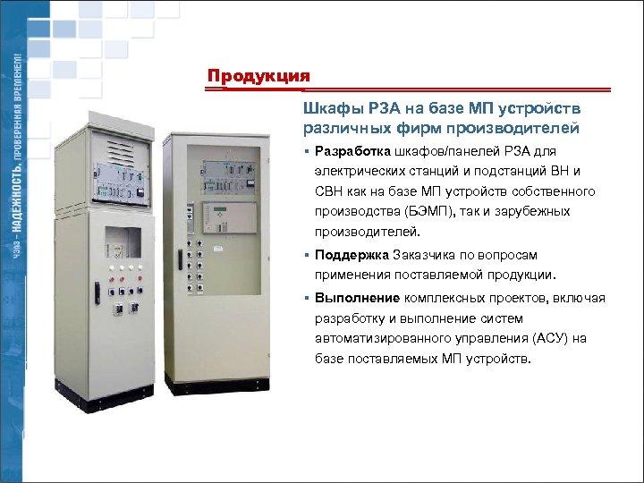 Продукция Шкафы РЗА на базе МП устройств различных фирм производителей § Разработка шкафов/панелей РЗА