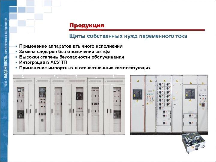 Продукция Щиты собственных нужд переменного тока § § § Применение аппаратов втычного исполнения Замена