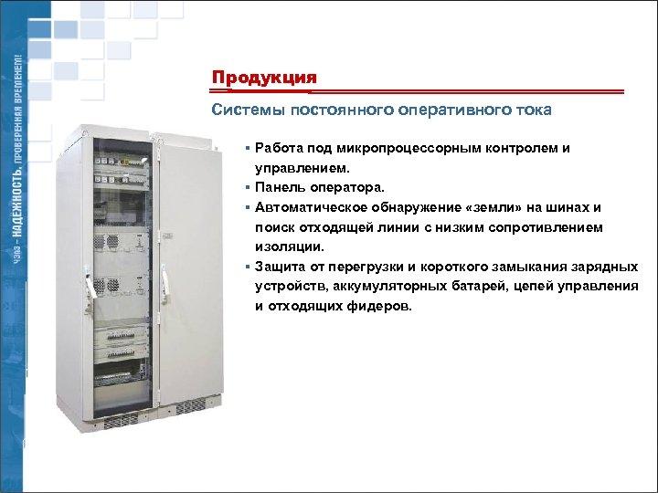 Продукция Системы постоянного оперативного тока § Работа под микропроцессорным контролем и управлением. § Панель