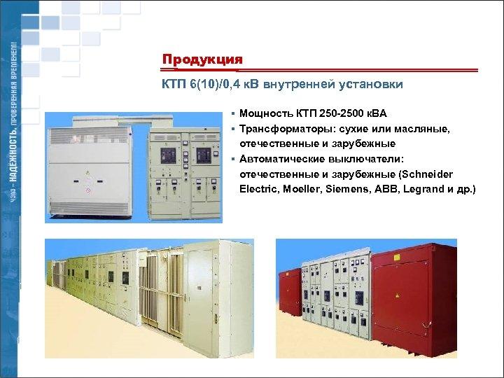 Продукция КТП 6(10)/0, 4 к. В внутренней установки § Мощность КТП 250 -2500 к.