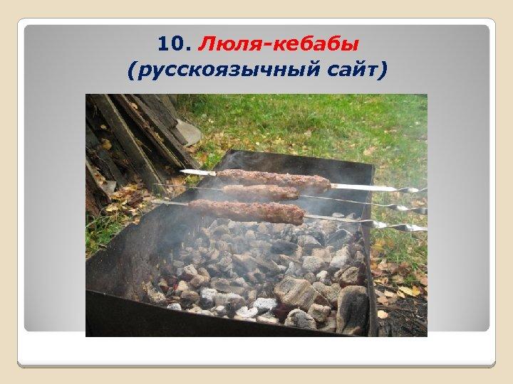 10. Люля-кебабы (русскоязычный сайт)