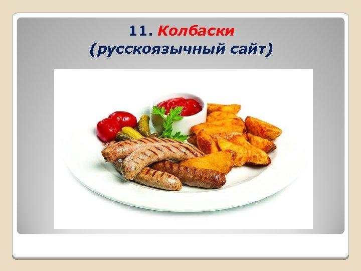11. Колбаски (русскоязычный сайт)