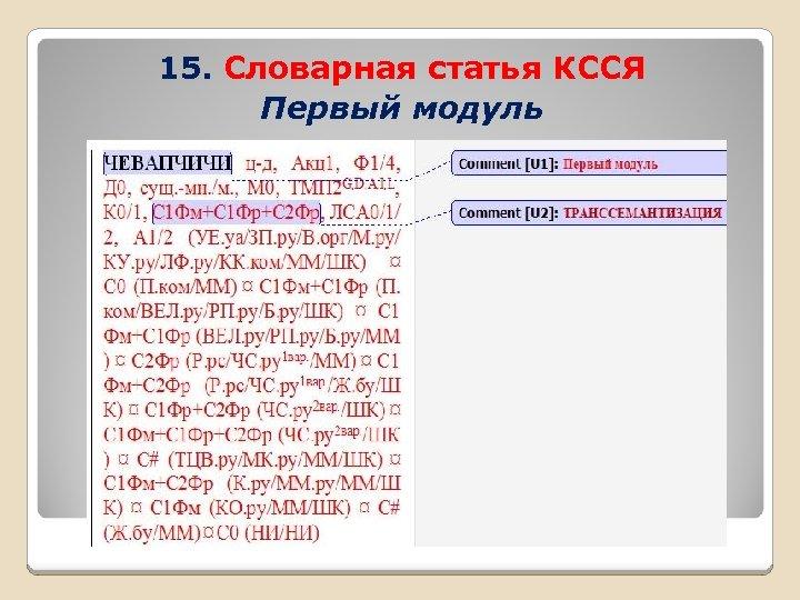 15. Словарная статья КССЯ Первый модуль