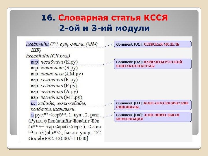 16. Словарная статья КССЯ 2 -ой и 3 -ий модули