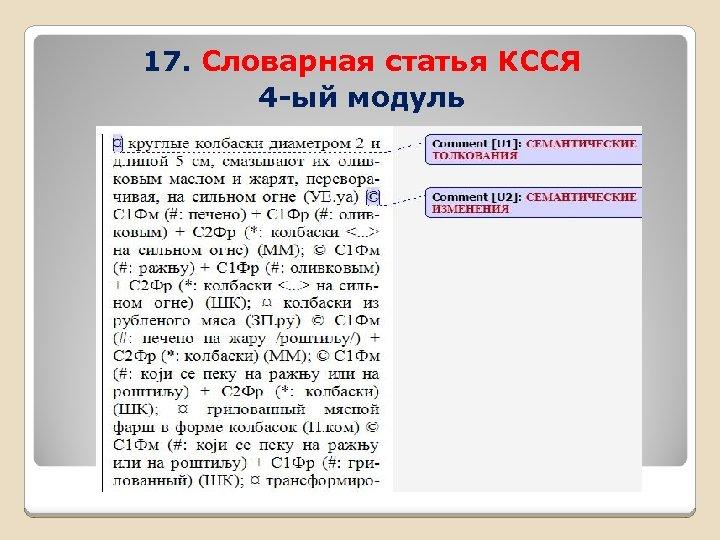17. Словарная статья КССЯ 4 -ый модуль