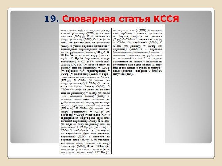 19. Словарная статья КССЯ