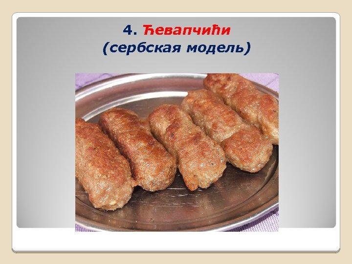 4. Ћевапчићи (сербская модель)