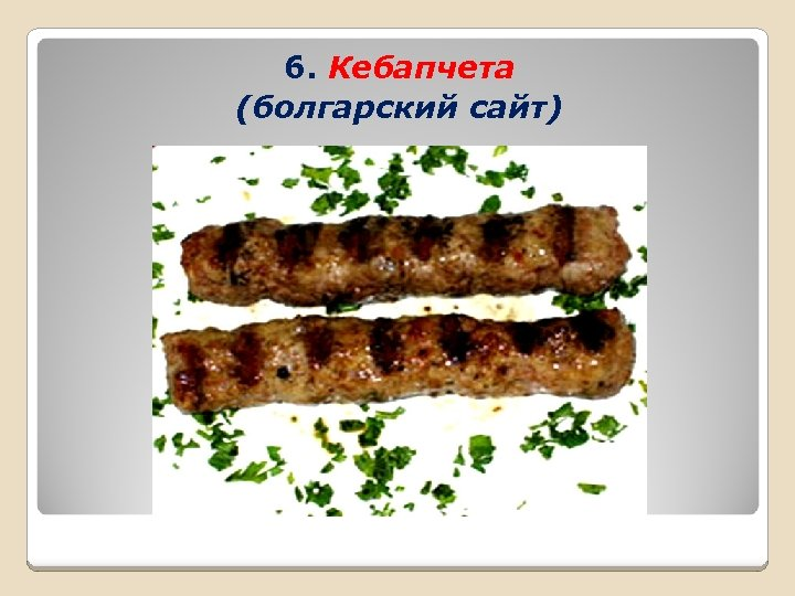 6. Кебапчета (болгарский сайт)