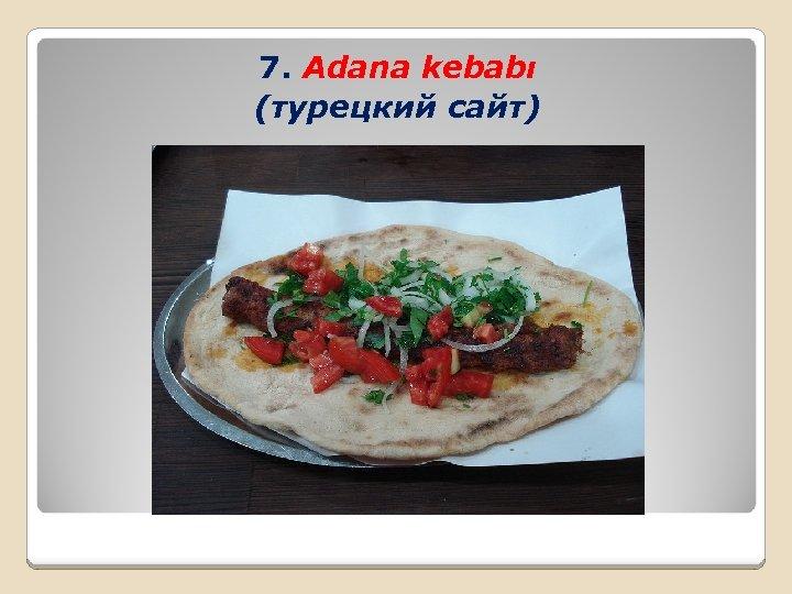 7. Adana kebabı (турецкий сайт)