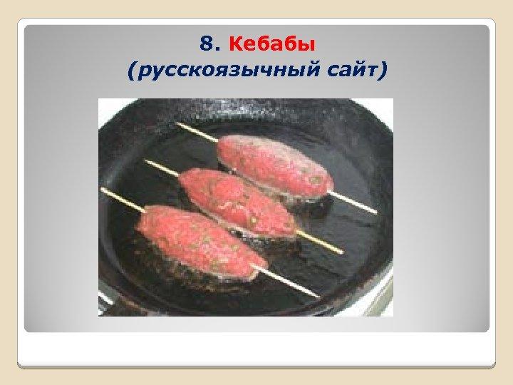 8. Кебабы (русскоязычный сайт)