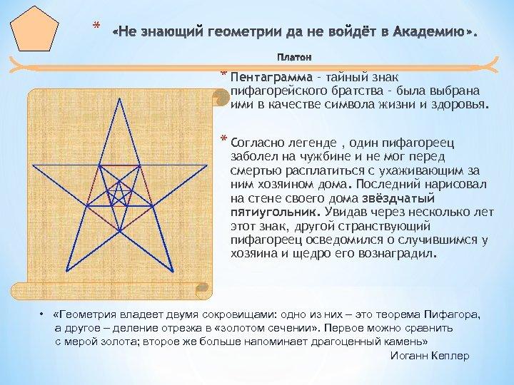 * * Пентаграмма – тайный знак пифагорейского братства – была выбрана ими в качестве