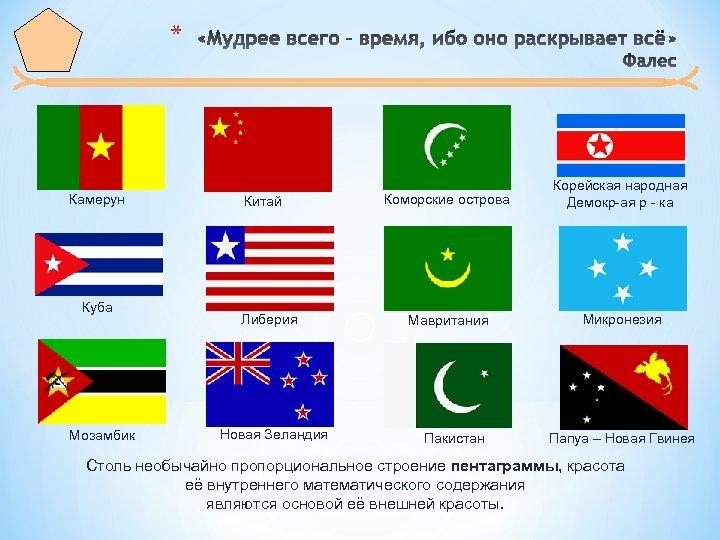 * Камерун Куба Мозамбик Китай Либерия Новая Зеландия Коморские острова Корейская народная Демокр-ая р