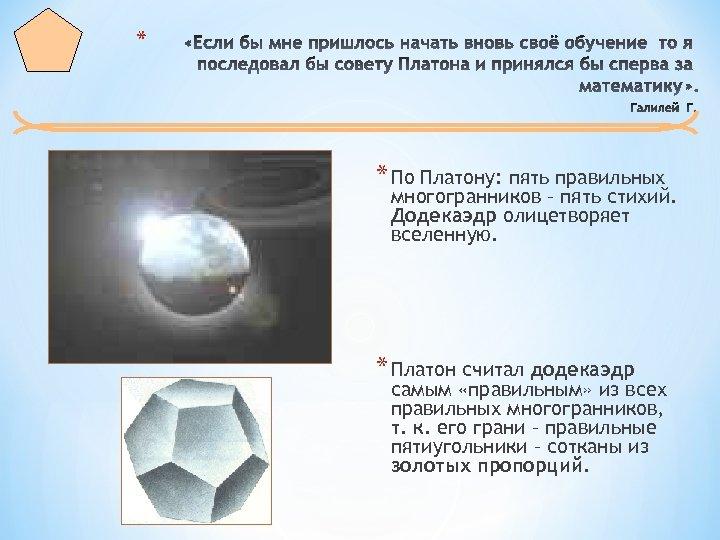 * * По Платону: пять правильных многогранников – пять стихий. Додекаэдр олицетворяет вселенную. *