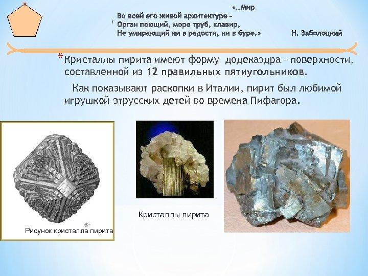 * / * Кристаллы пирита имеют форму додекаэдра – поверхности, составленной из 12 правильных
