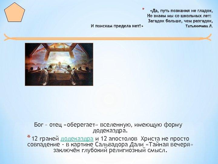 * Бог – отец «оберегает» вселенную, имеющую форму додекаэдра. * 12 граней додекаэдра и