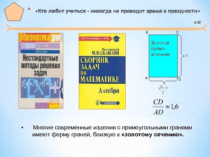 * С В Золотой прямоугольник А • 1 D Многие современные изделия с прямоугольными