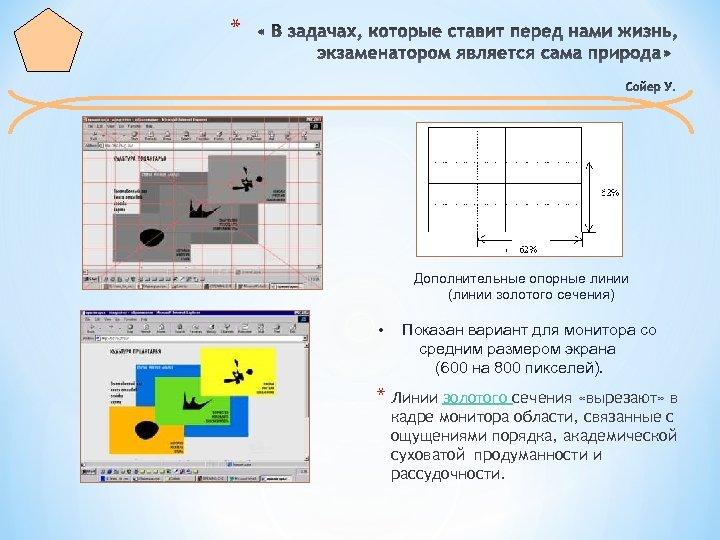 * Дополнительные опорные линии (линии золотого сечения) • Показан вариант для монитора со средним