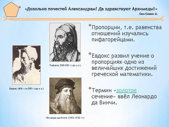 * *Пропорции, т. е. равенства отношений изучались пифагорейцами. *Евдокс развил учение о Пифагор (580
