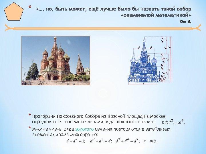 * * Пропорции Покровского Собора на Красной площади в Москве определяются восемью членами ряда