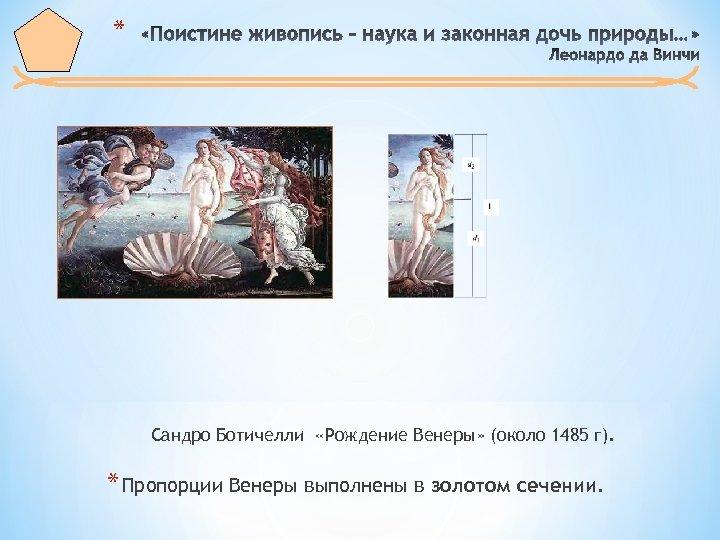 * Сандро Ботичелли «Рождение Венеры» (около 1485 г). * Пропорции Венеры выполнены в золотом