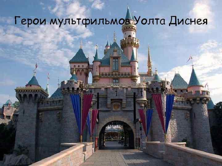 Герои мультфильмов Уолта Диснея