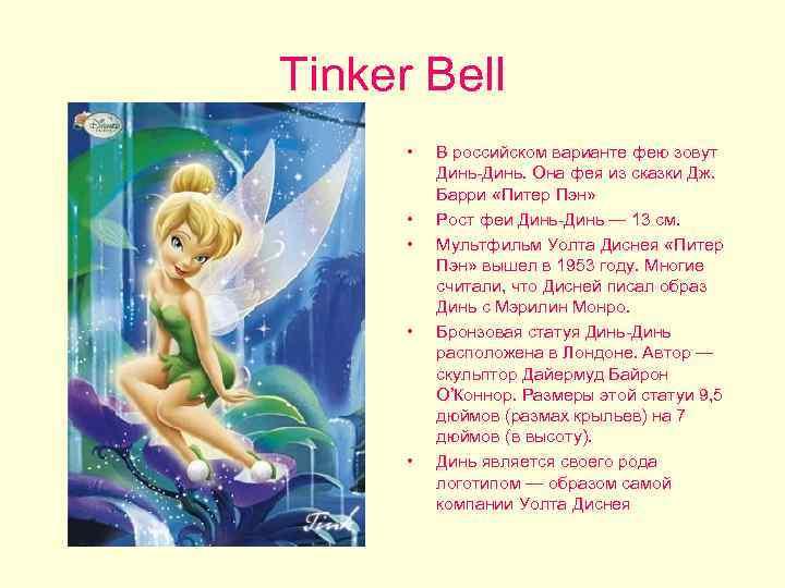 Tinker Bell • • • В российском варианте фею зовут Динь-Динь. Она фея из