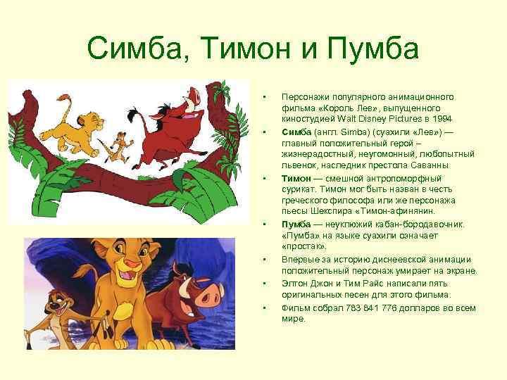 Симба, Тимон и Пумба • • Персонажи популярного анимационного фильма «Король Лев» , выпущенного