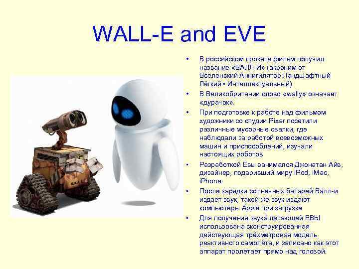 WALL-E and EVE • • • В российском прокате фильм получил название «ВАЛЛ-И» (акроним