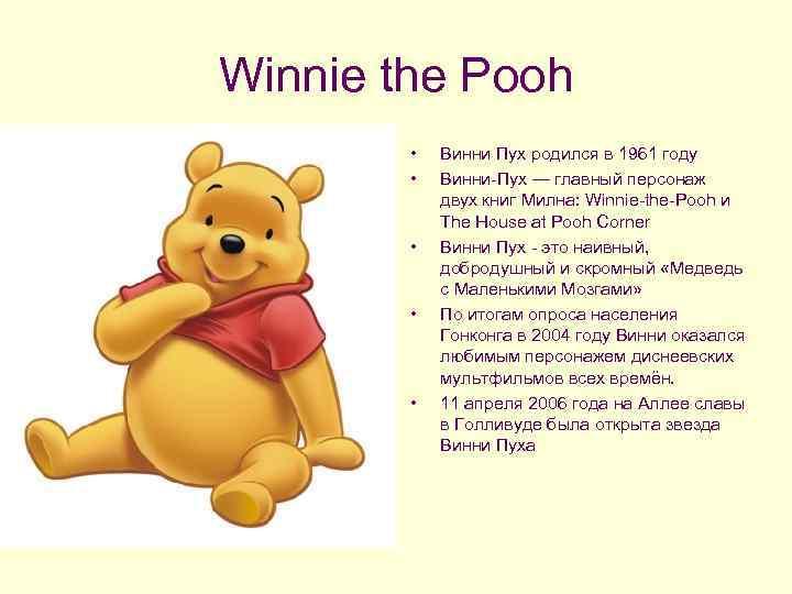Winnie the Pooh • • • Винни Пух родился в 1961 году Винни-Пух —