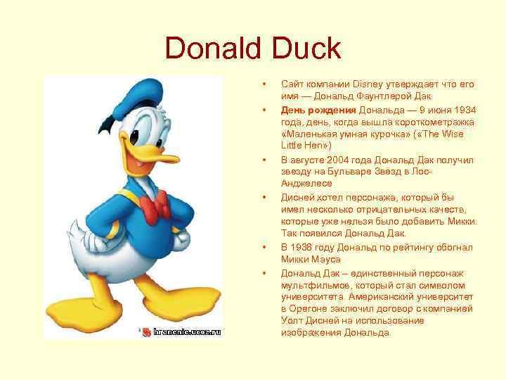 Donald Duck • • • Сайт компании Disney утверждает что его имя — Дональд