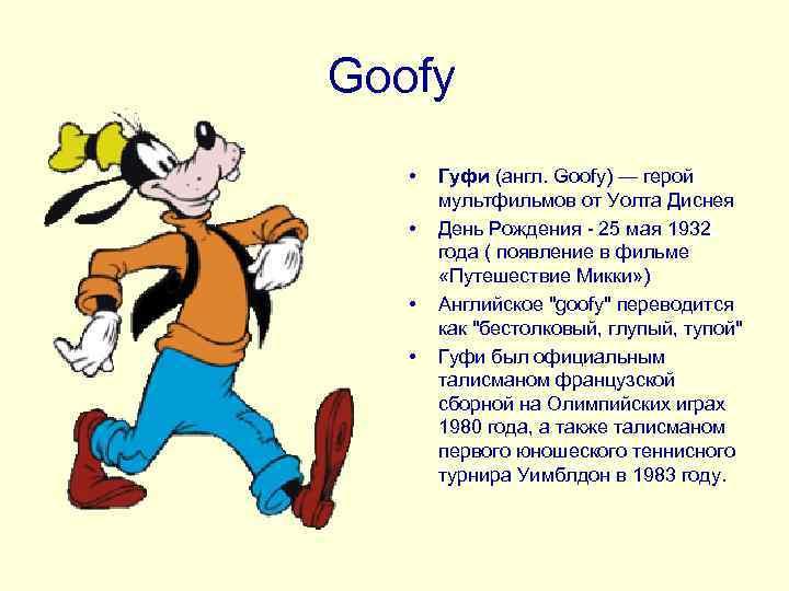 Goofy • • Гуфи (англ. Goofy) — герой мультфильмов от Уолта Диснея День Рождения