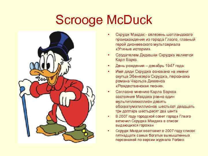 Scrooge Mc. Duck • • Скрудж Макдак - селезень шотландского происхождения из города Глазго,
