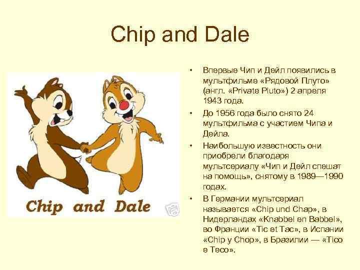 Chip and Dale • • Впервые Чип и Дейл появились в мультфильме «Рядовой Плуто»