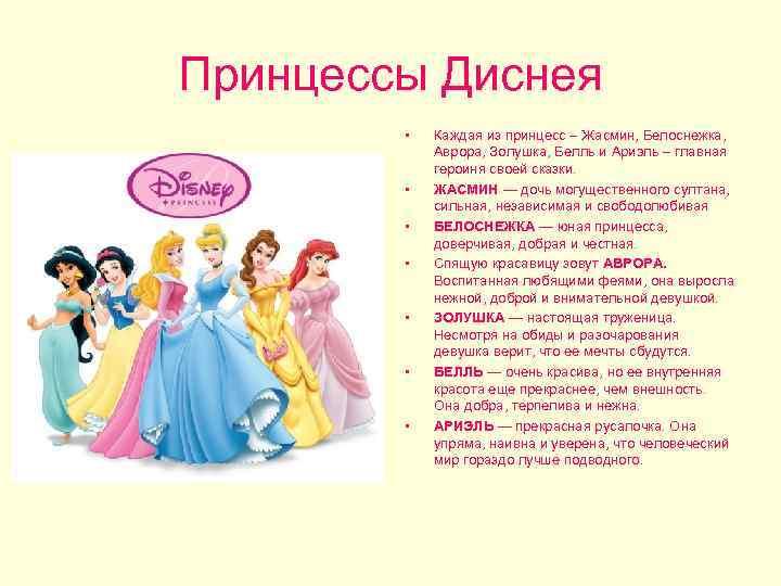 Принцессы Диснея • • Каждая из принцесс – Жасмин, Белоснежка, Аврора, Золушка, Белль и