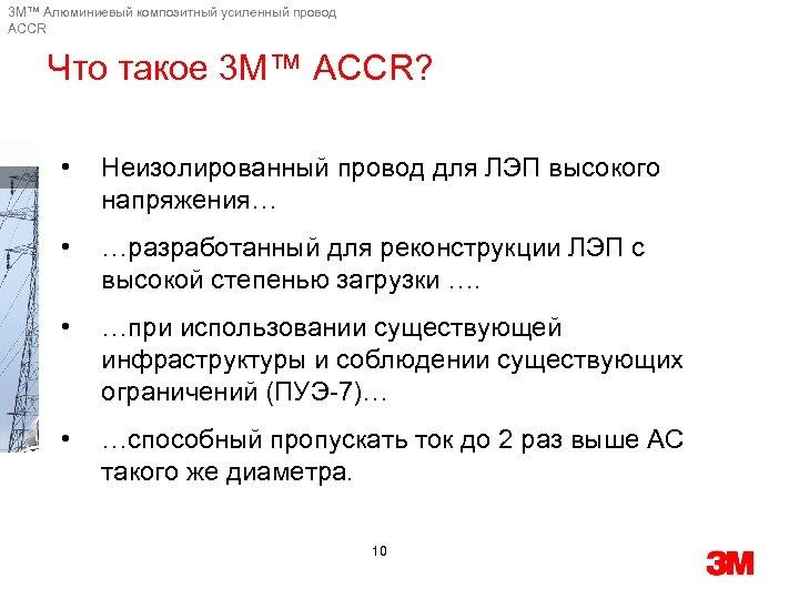 3 M™ Алюминиевый композитный усиленный провод ACCR Что такое 3 M™ ACCR? • Неизолированный