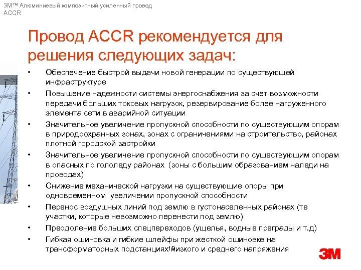 3 M™ Алюминиевый композитный усиленный провод ACCR Провод ACCR рекомендуется для решения следующих задач:
