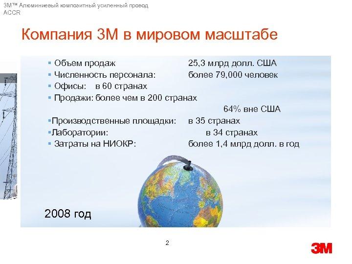 3 M™ Алюминиевый композитный усиленный провод ACCR Компания 3 М в мировом масштабе §