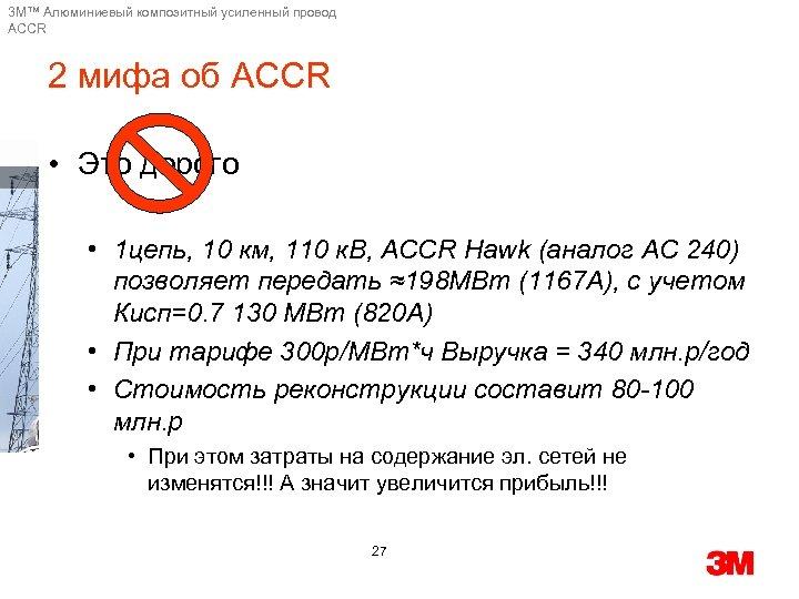3 M™ Алюминиевый композитный усиленный провод ACCR 2 мифа об ACCR • Это дорого