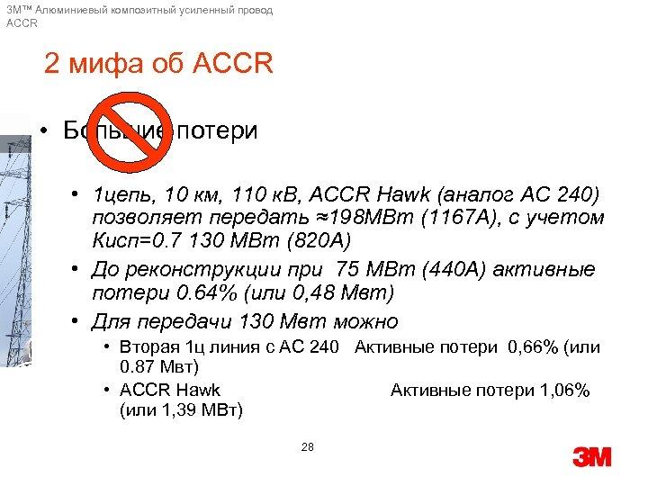 3 M™ Алюминиевый композитный усиленный провод ACCR 2 мифа об ACCR • Большие потери
