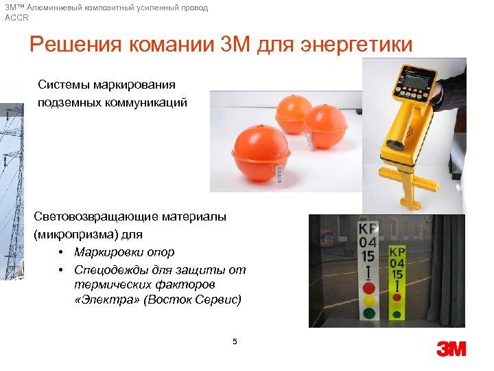 3 M™ Алюминиевый композитный усиленный провод ACCR Решения комании 3 М для энергетики Системы