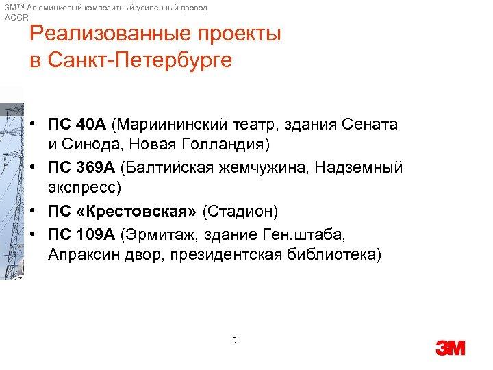 3 M™ Алюминиевый композитный усиленный провод ACCR Реализованные проекты в Санкт-Петербурге • ПС 40