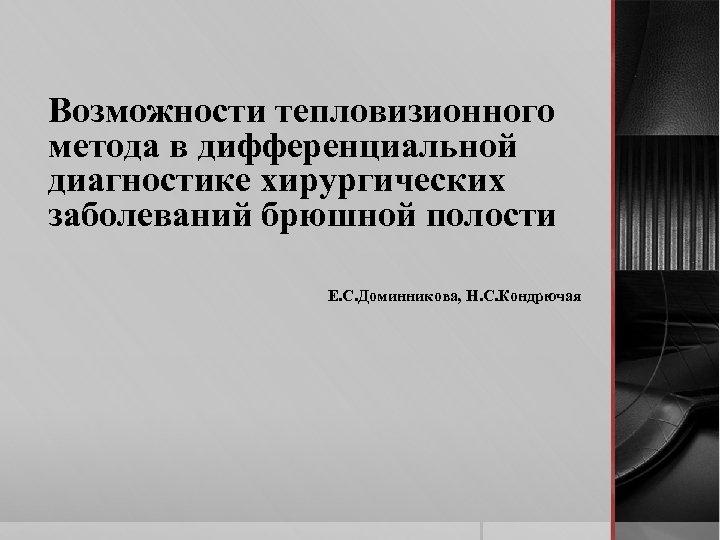 Возможности тепловизионного метода в дифференциальной диагностике хирургических заболеваний брюшной полости Е. С. Доминникова, Н.